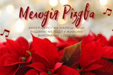 """Вечір """"Мелодія Різдва"""""""