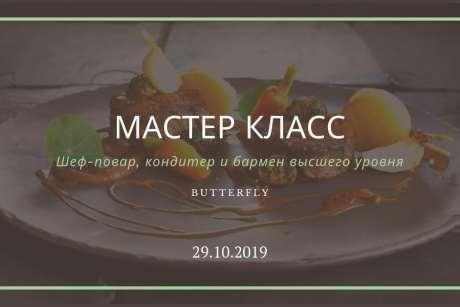 Мастер класс 29.10.2019