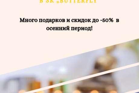 """Осенний Relax в ЗК """"Баттерфляй"""""""