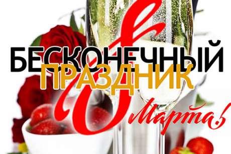 8 МАРТА - Бесконечный праздник