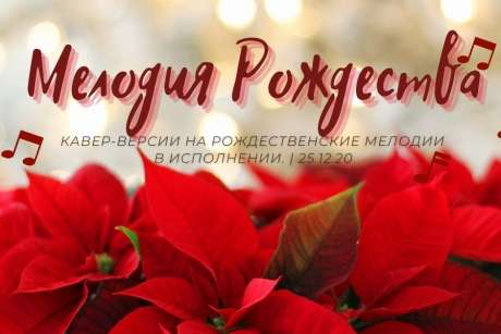 """Вечер """"Мелодия Рождества"""""""