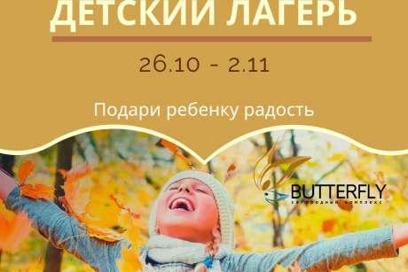 Детский осенний лагерь 2019
