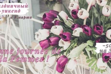 Праздничный SPA-викенд 5-8 марта